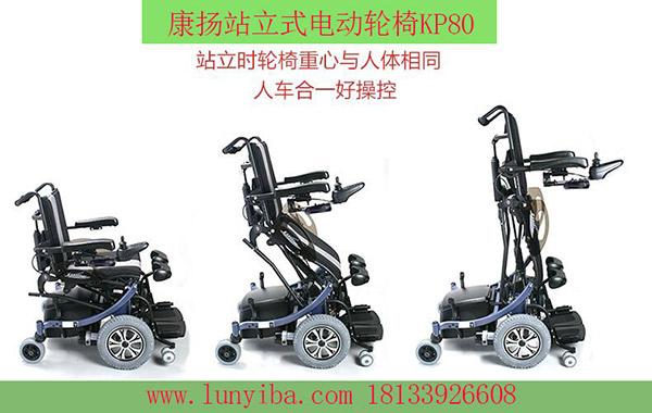 站立式<a href=http://www.lunyi8.cn target=_blank class=infotextkey>电动轮椅</a>