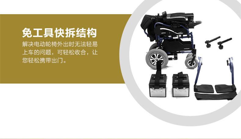 康扬KP25.2电动轮椅免工具拆卸折叠