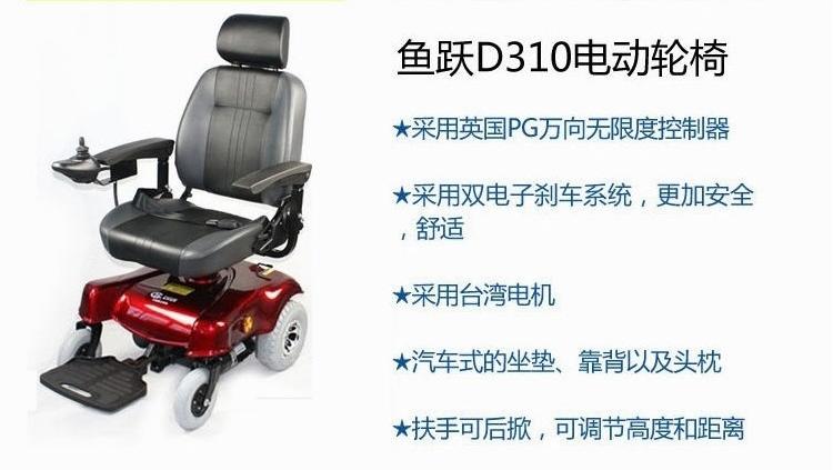 鱼跃<a href=http://www.lunyi8.cn target=_blank class=infotextkey>电动轮椅</a>D310