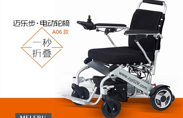 迈乐步A06便携式<a href=http://www.lunyi8.cn target=_blank class=infotextkey>电动轮椅</a>