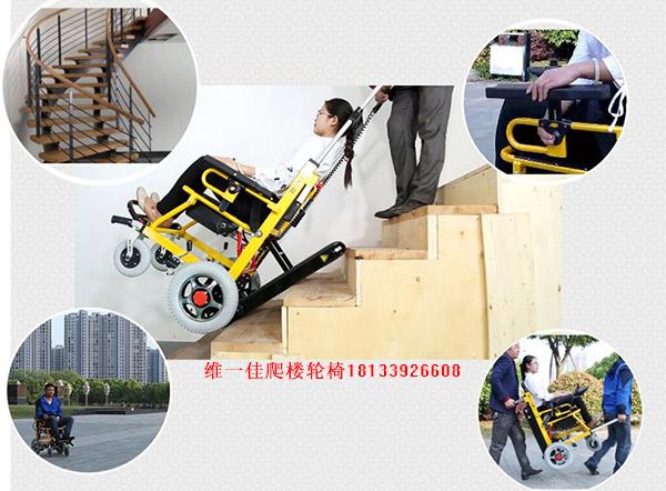 爬楼<a href=http://www.lunyi8.cn target=_blank class=infotextkey>电动轮椅</a>