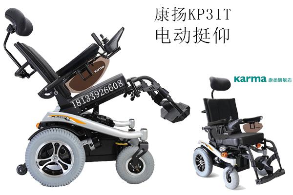 康扬<a href=http://www.lunyi8.cn target=_blank class=infotextkey>电动轮椅</a>