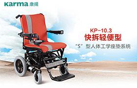 Karma康扬轮椅:根据行动能力来选购合适的轮椅
