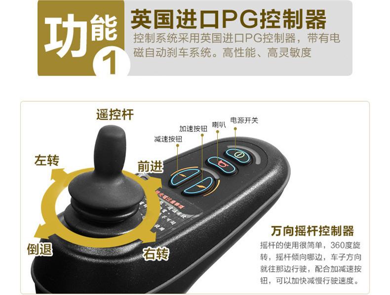 康扬KP25.2电动轮椅装配原装PG控制器