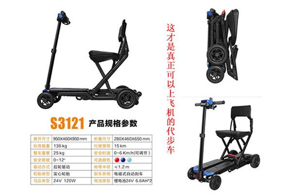 美国舒莱适S3121便携式折叠代步车